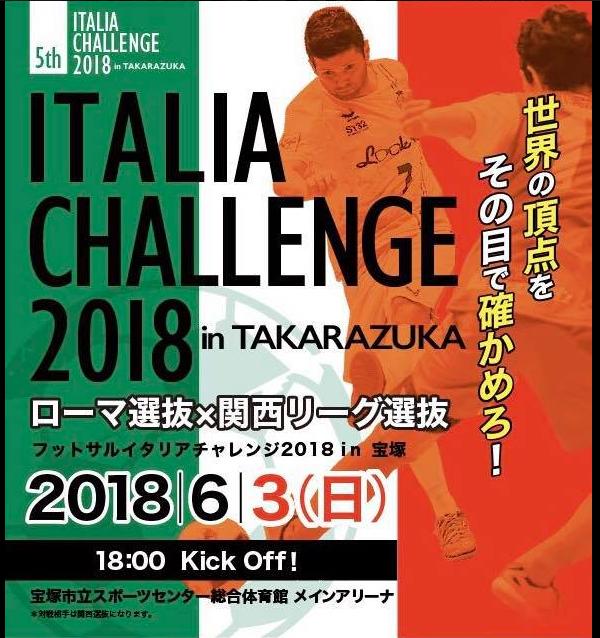 2018 05 25 14.39.58 - ハルトコーチとはまコーチが関西選抜に選出されました!