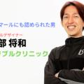 d600a0f0e52f25edbbd22c3f291cd9aa 120x120 - ついにドリブルデザイナーの岡部将和さんがバディフットサルクラブに来てくれます。