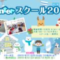 winterschool2019 120x120 - 冬休み初日はスクールイベント『クリスマスゲームDAY』 次回スクールイベント1月4日『初蹴りゲームDAY』もご参加お待ちしています‼️