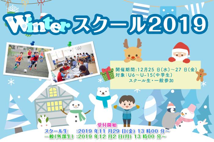 winterschool2019 - 奈良県生駒でフットサルをやるならBuddy Futsal Clubへ