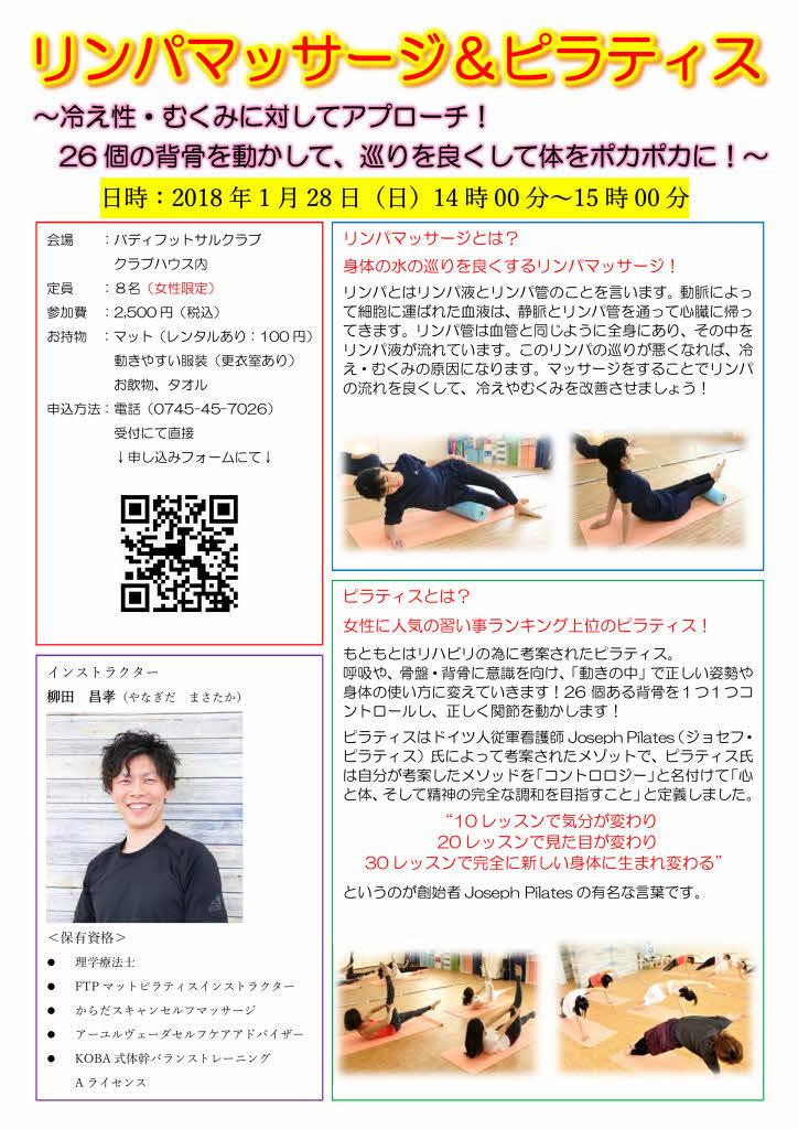 01月28日(日) 14時00分~15時00分 【個人参加型】 リンパマッサージ&ピラティス