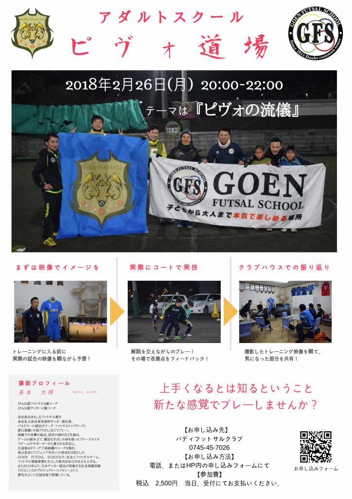 02月26日(月) 20時00分~22時00分 【個人参加型】 Buddy×GOENアダルトスクール