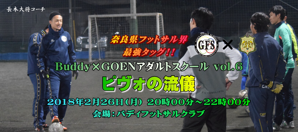 201702 - 奈良県生駒でフットサルをやるならBuddy Futsal Clubへ