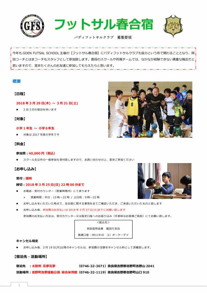 HP用 page001 724x1024 - 03月29日(木)~03月31日(土) 【スクール】 フットサル春合宿
