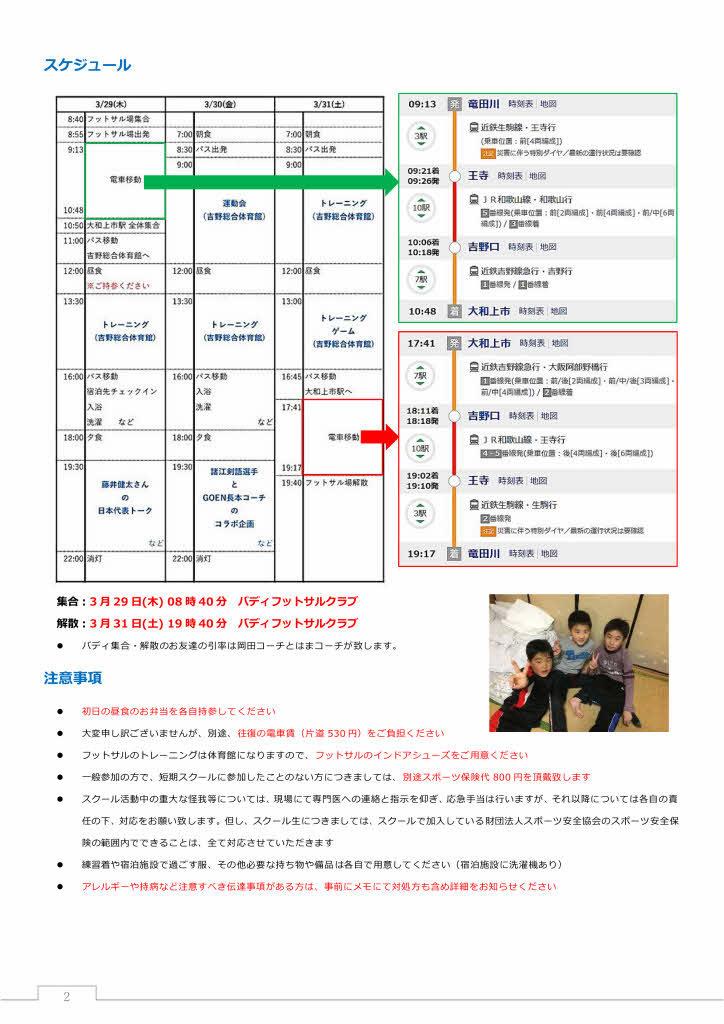 HP用 page002 724x1024 - 03月29日(木)~03月31日(土) 【スクール】 フットサル春合宿
