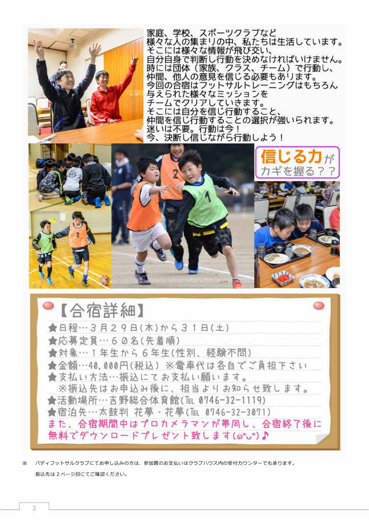 HP用 page003 724x1024 - 03月29日(木)~03月31日(土) 【スクール】 フットサル春合宿