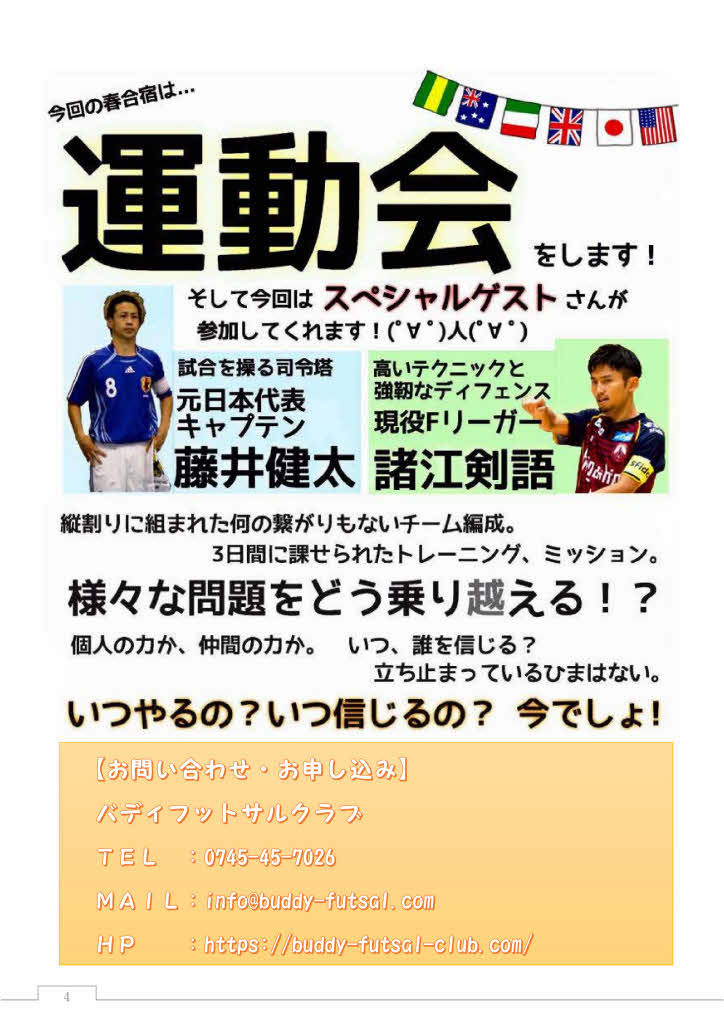 HP用 page004 724x1024 - 03月29日(木)~03月31日(土) 【スクール】 フットサル春合宿