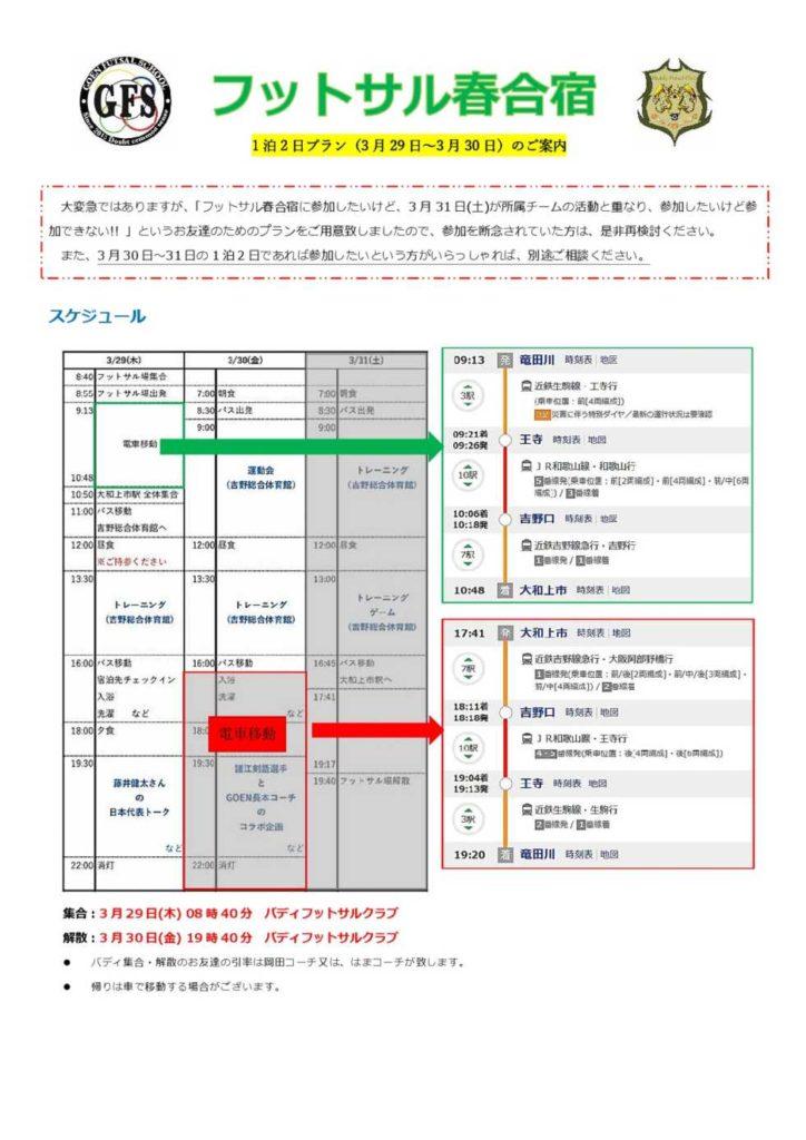 ilovepdf com 724x1024 - 03月29日(木)~03月31日(土) 【スクール】 フットサル春合宿