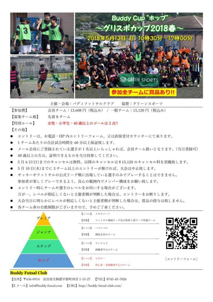 """724x1024 - 05月13日(日) 10時30分~17時00分 【Buddy Cup】 """"ホップ"""" ~グリスポカップ2018春~"""