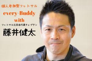 image 300x200 - 05月20日(日) 10時00分~12時00分 【個人参加型】 every-Buddy with 藤井健太