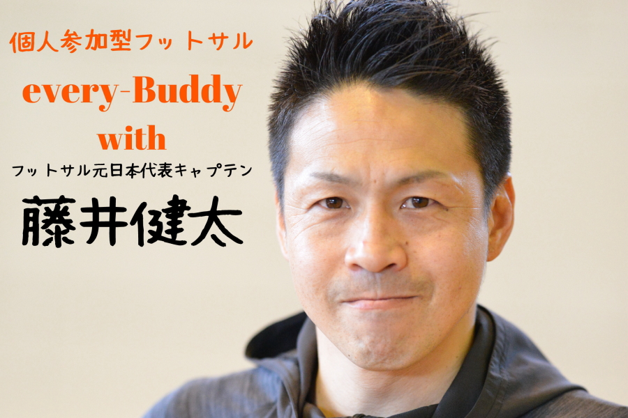 07月08日(日) 10時00分~12時00分 【個人参加型】 every-Buddy with 藤井健太