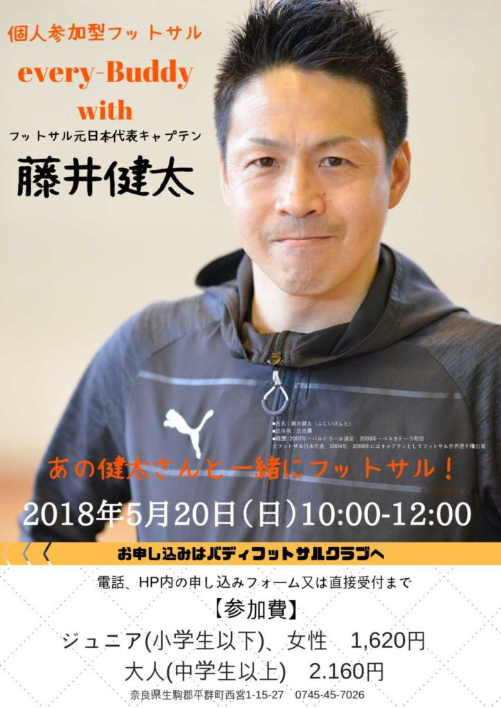 with 藤井健太 001 724x1024 - 05月20日(日) 10時00分~12時00分 【個人参加型】 every-Buddy with 藤井健太
