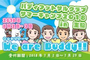 key02 1 300x201 - 奈良県生駒でフットサルをやるならBuddy Futsal Clubへ