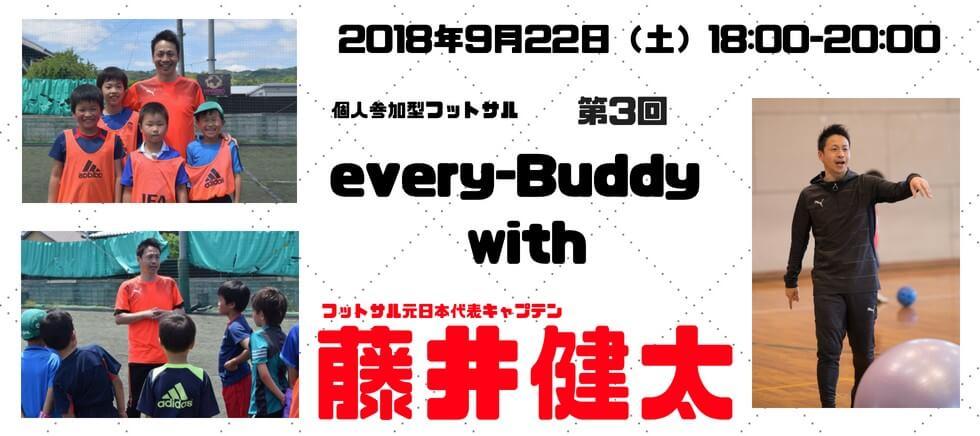 【個人参加型プロクラム】every-Buddy with 藤井健太