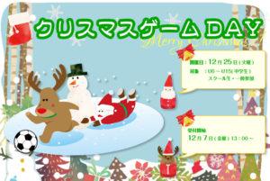 bb1f32772cb07cb8f99537ead9e68ad0 300x201 - クリスマスゲームDAY