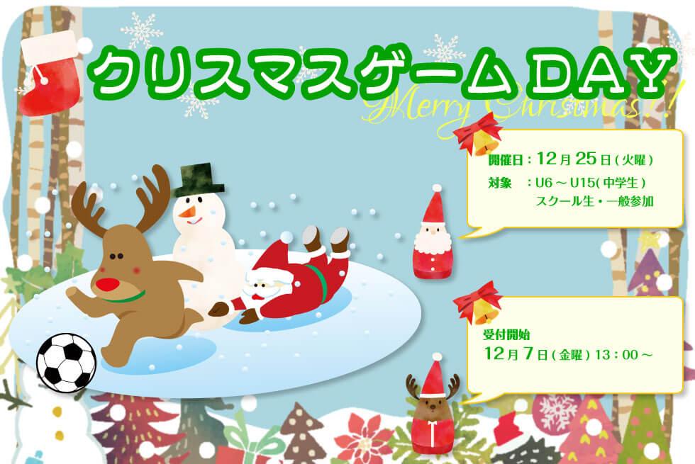 クリスマスゲームDAY