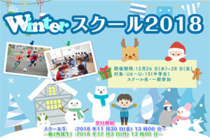 winter key 300x200 - ウインタースクール2018