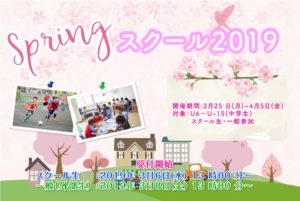 spring key 300x201 - スプリングスクール2019