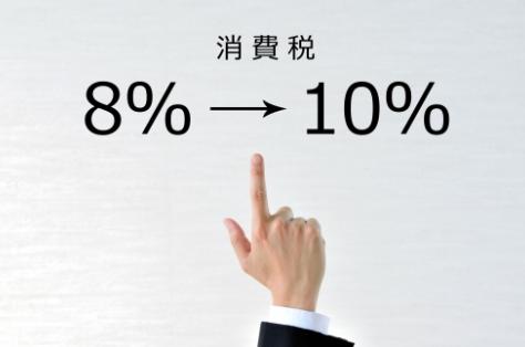 消費税率改定に伴う料金変更のお知らせ