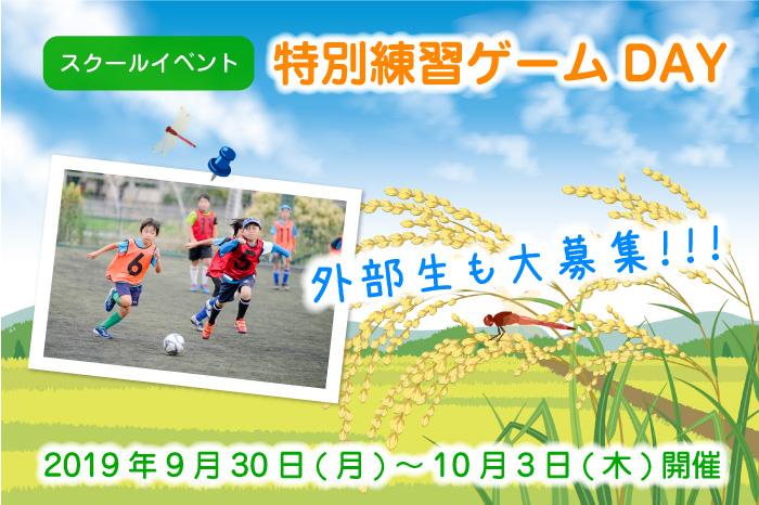 9月30日(月)~10月3日(木) 【スクール】 特別練習ゲームDAY