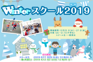 winterschool2019 300x200 - 奈良県生駒でフットサルをやるならBuddy Futsal Clubへ
