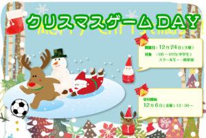 chirs key 300x201 - クリスマスゲームDAY