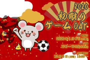 hatsu key 300x201 - 初蹴りゲームDAY