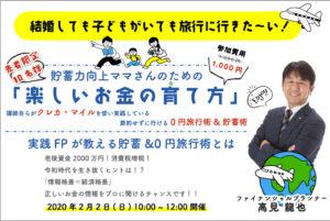 key 300x201 - 02月02日(日) 10時00分~12時00分 【催し】楽しいお金の育て方