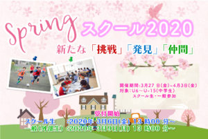 2020springschool key 300x201 - スプリングスクール2020
