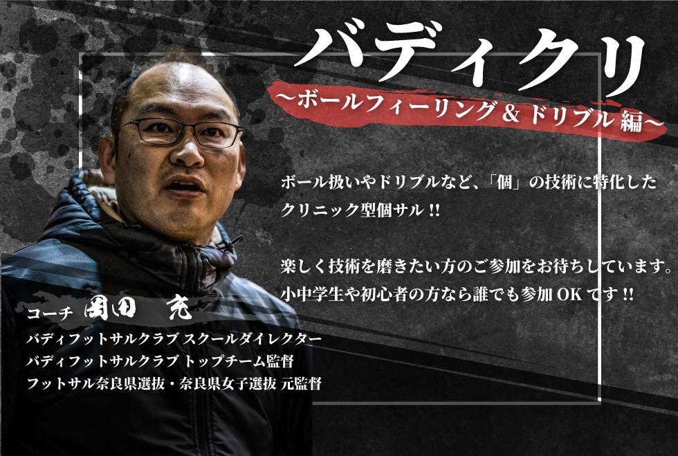 03月07日(土) 18時00分~20時00分 【個人参加型】 バディ・クリ
