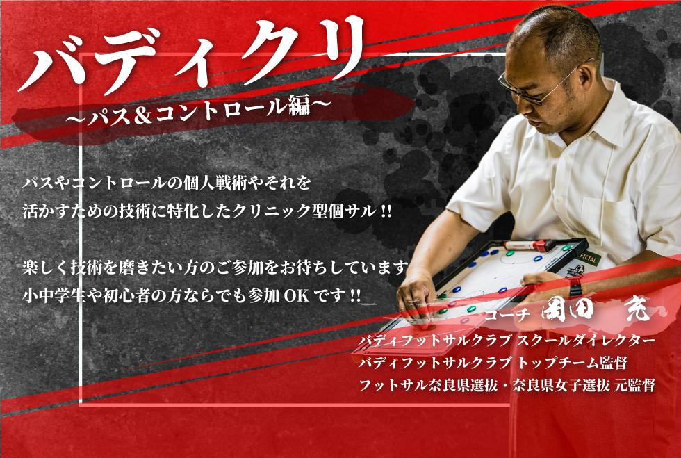 06月28日(日) 17時00分~20時00分 【個人参加型】 バディ・クリ