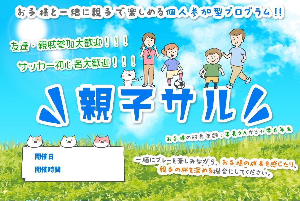 03月29日(日) 10時00分~12時00分 【個人参加型】 親子サル