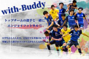 withbuddykey 300x202 - 03月26日(木) 20時00分~22時00分 【個人参加型】 with-Buddy
