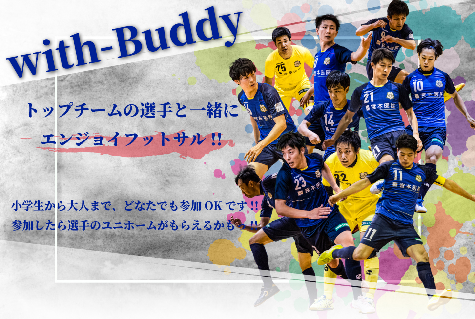 03月26日(木) 20時00分~22時00分 【個人参加型】 with-Buddy