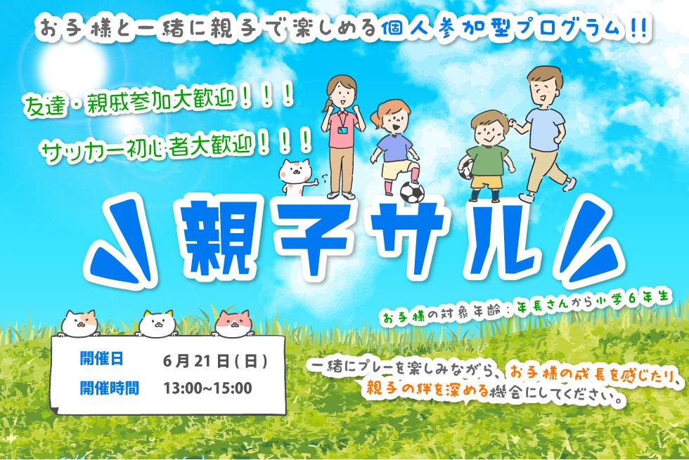 06月21日(日) 13時00分~15時00分 【個人参加型】 親子サル