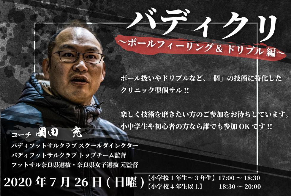 07月26日(日) 17時00分~20時00分 【個人参加型】 バディ・クリ