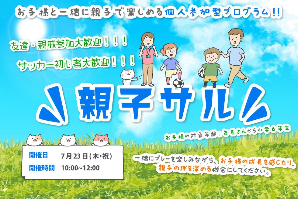07月23日(祝) 10時00分~12時00分 【個人参加型】 親子サル