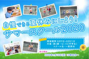 summer july key 1 300x201 - サマースクール2020