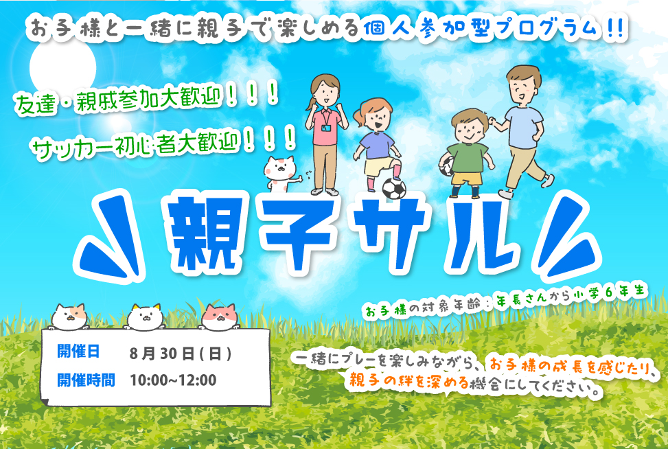 08月30日(日) 10時00分~12時00分 【個人参加型】 親子サル