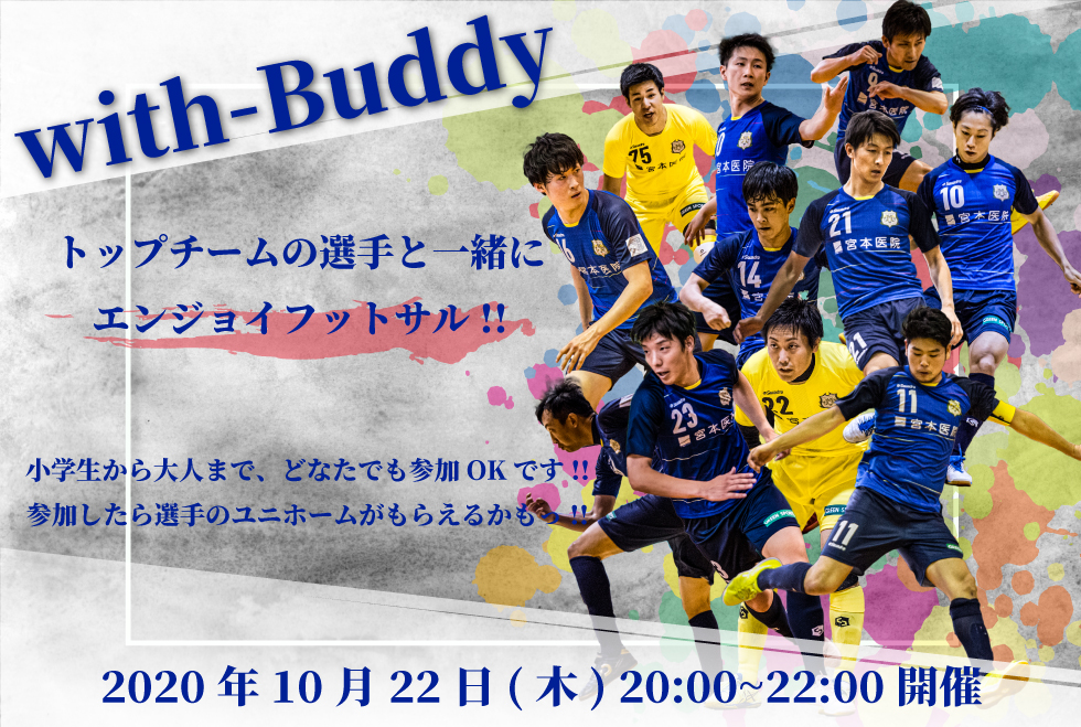 10月22日(木) 20時00分~22時00分 【個人参加型】 with-Buddy