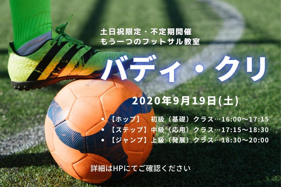09月19日(土) 16時00分~20時00分 【個人参加型】 バディ・クリ