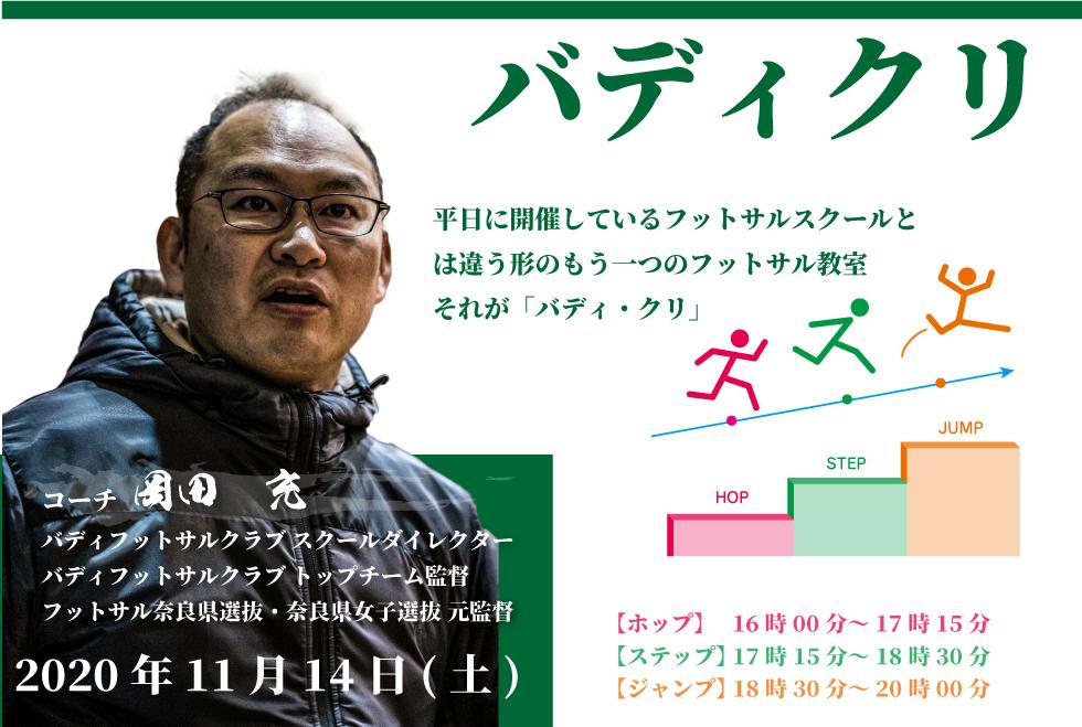 11月14日(土) 16時00分~20時00分 【個人参加型】 バディ・クリ