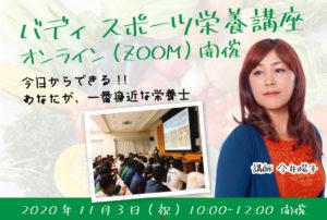 eiyoukey 300x202 - 11月03日(祝) 10時00分~12時00分 【個人参加型】 バディ スポーツ栄養講座