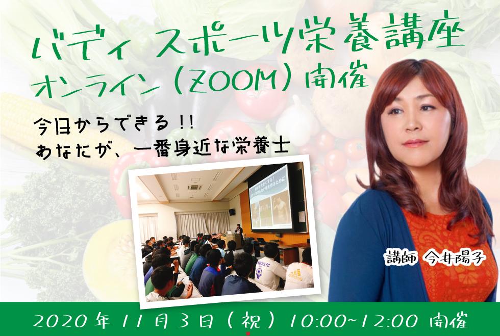 11月03日(祝) 10時00分~12時00分 【個人参加型】 バディ スポーツ栄養講座