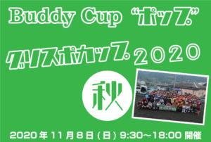 """glispo slider 300x202 - 11月08日(日) 9時30分~18時00分 【Buddy Cup】 """"ホップ"""" ~グリスポカップ2020秋~"""