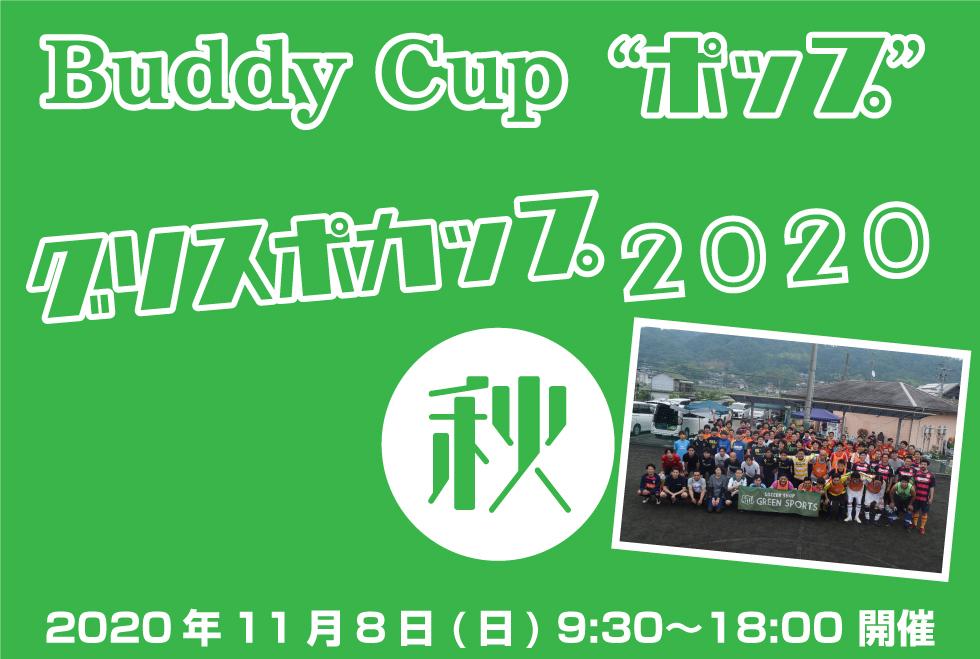 """11月08日(日) 9時30分~18時00分 【Buddy Cup】 """"ホップ"""" ~グリスポカップ2020秋~"""