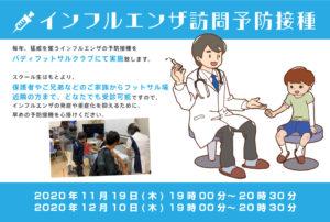 yobou key 300x202 - 12月10日(木) 19時00分~20時30分 【個人参加型】 インフルエンザ訪問予防接種