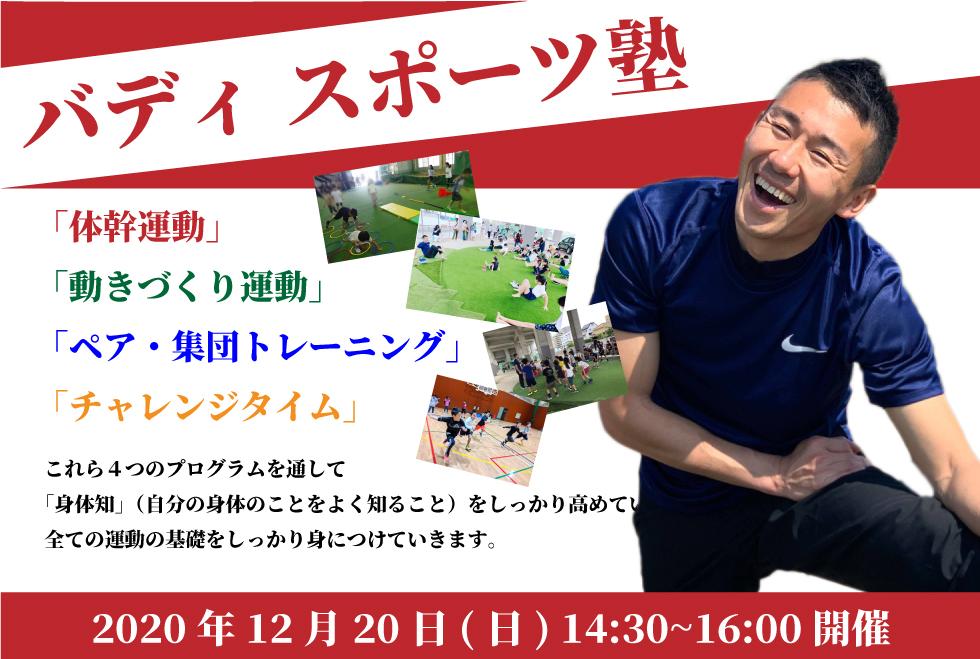 12月20日(日) 14時30分~16時00分 【個人参加型】 バディ スポーツ塾