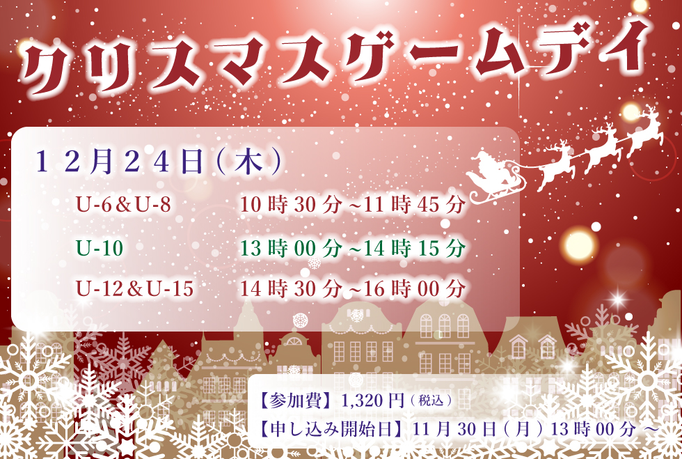 クリスマス ゲームDAY