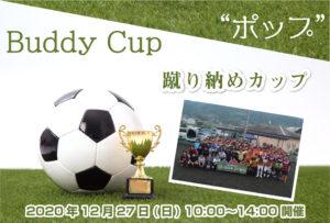 1227buddycup key 300x203 - Buddy Cup